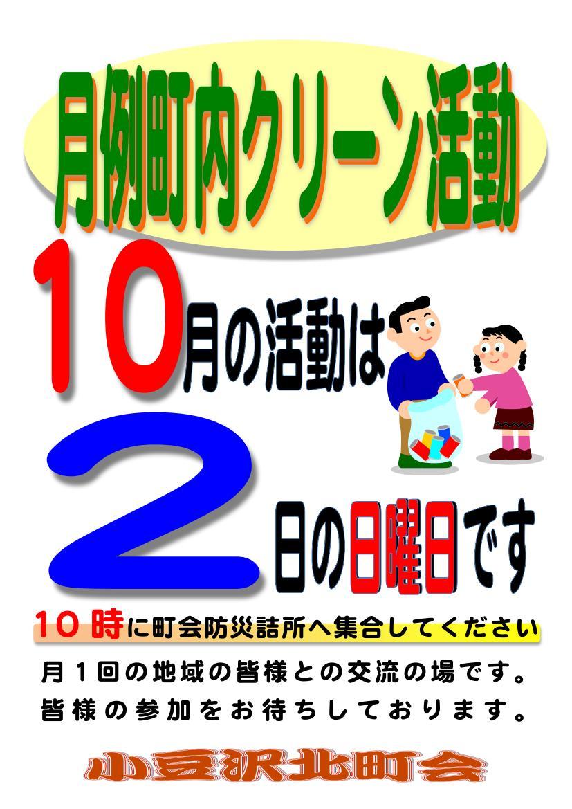2011-10-02クリーン活動ポスター