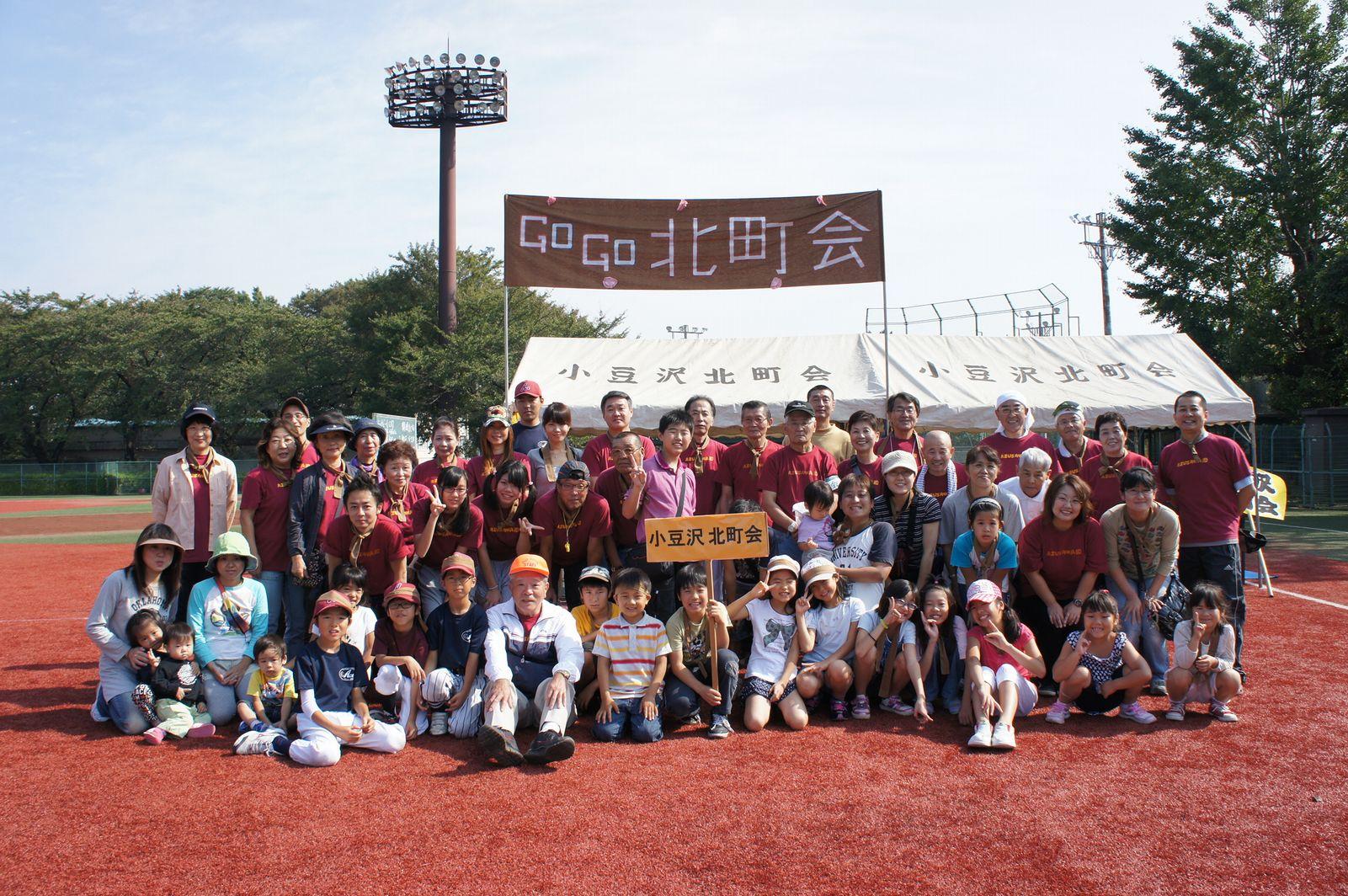 志村坂上地区スポーツ大会