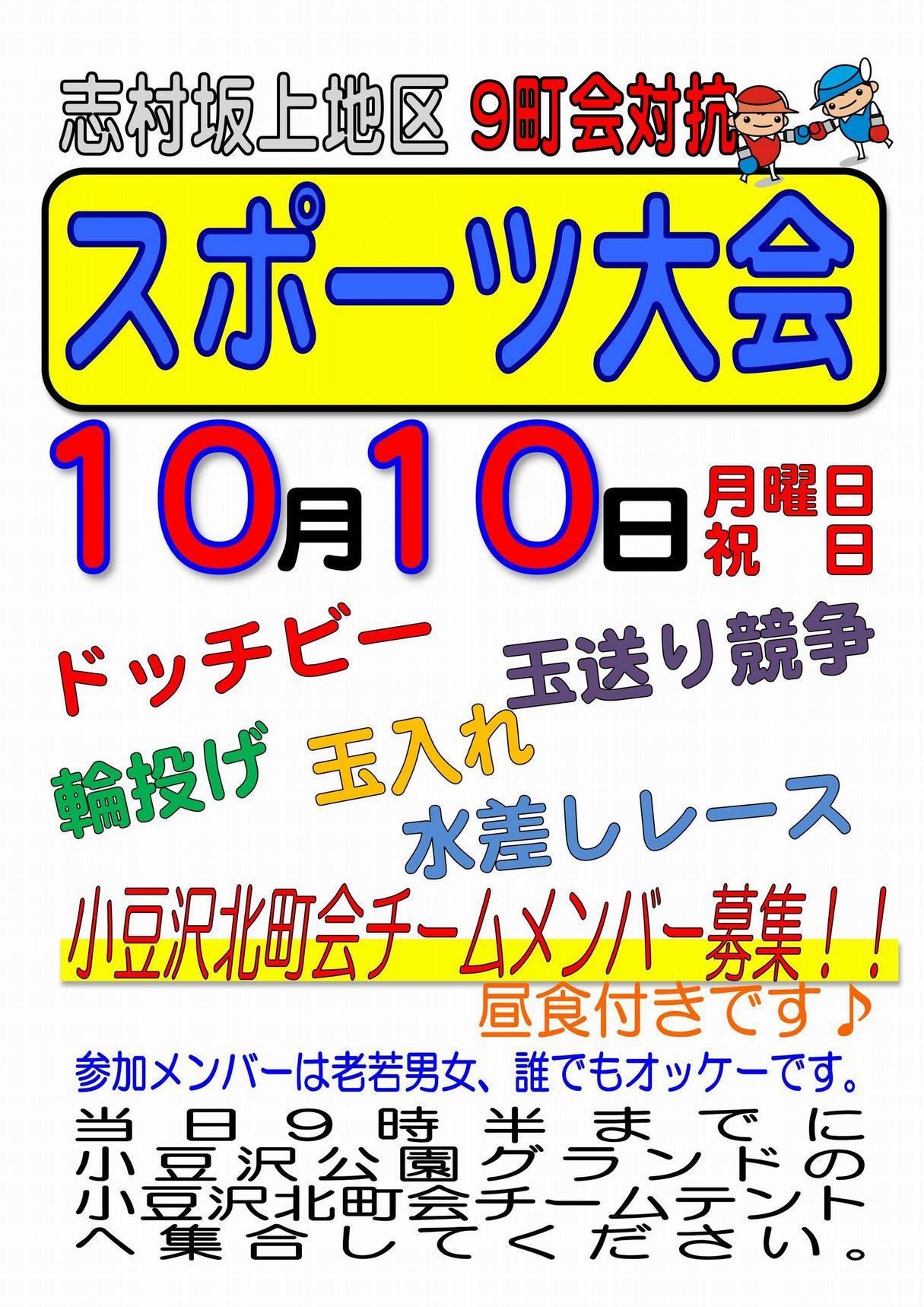 2011-10-10志村坂上地区スポーツ大会ポスター