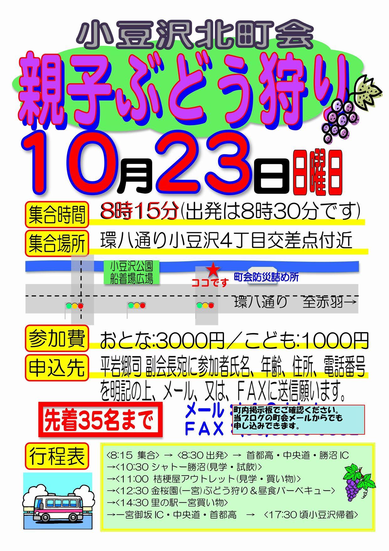 2011-10-23親子ぶどう狩りポスター