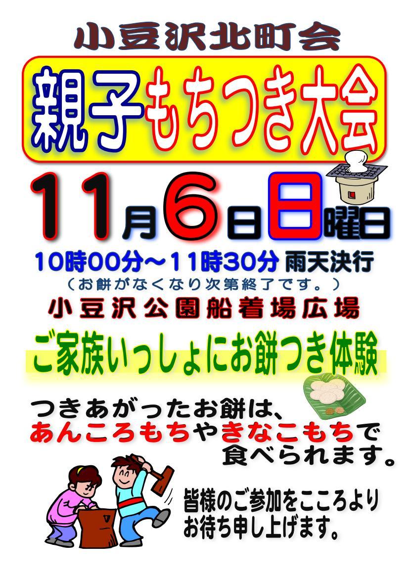 2011年11月06日親子餅つき大会ポスター