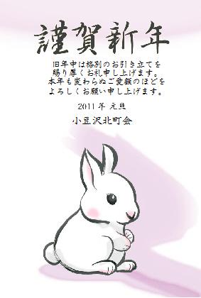 2011/01/01謹賀新年