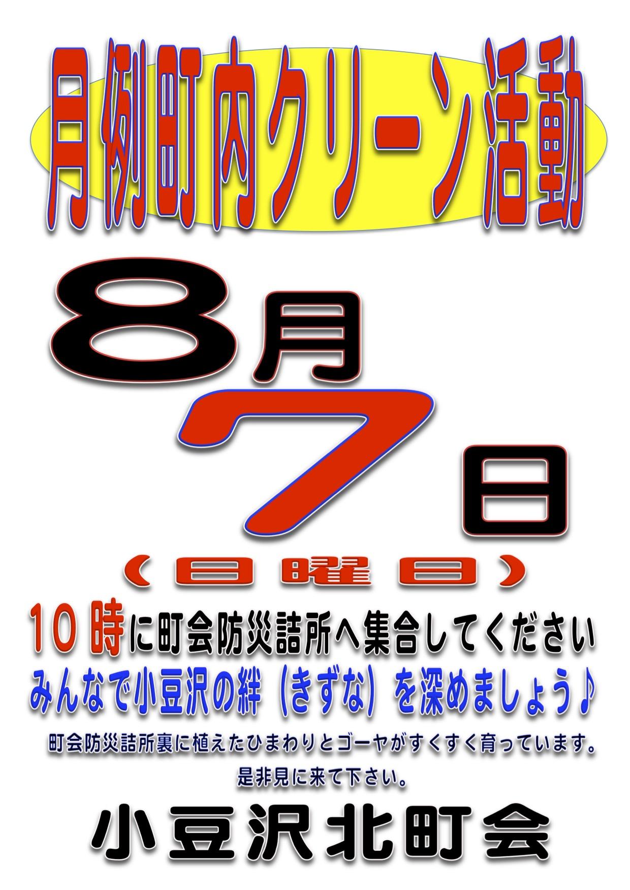 2011-08-07月例クリーン活動ポスター