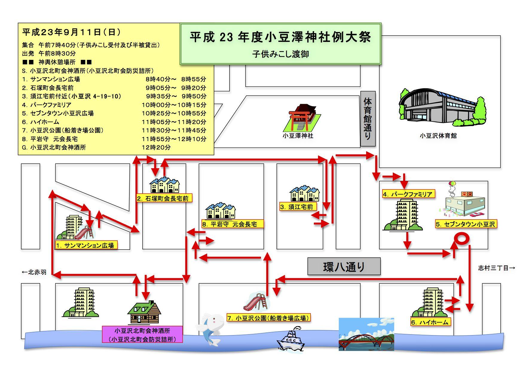 2011-09-11小豆澤神社例大祭こどもみこし渡御コース