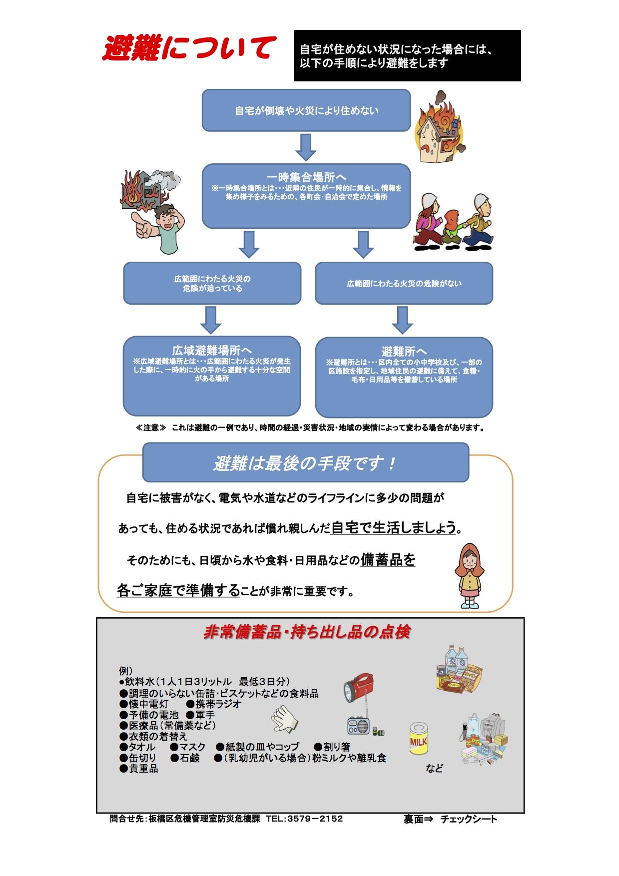 板橋区危機管理室_避難手順書1