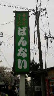 20110430bannai.jpg