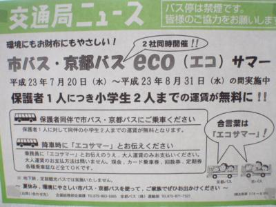 010_convert_20110804134246.jpg