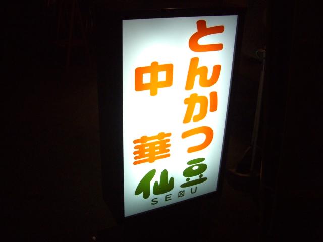 CIMG3609.jpg