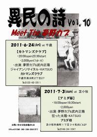 2011imin10_1.jpg