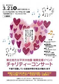 concert0321.jpg