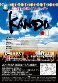 kando2011_poster3_s.jpg