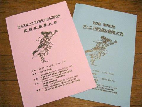 2009武術太極拳大会プログラム