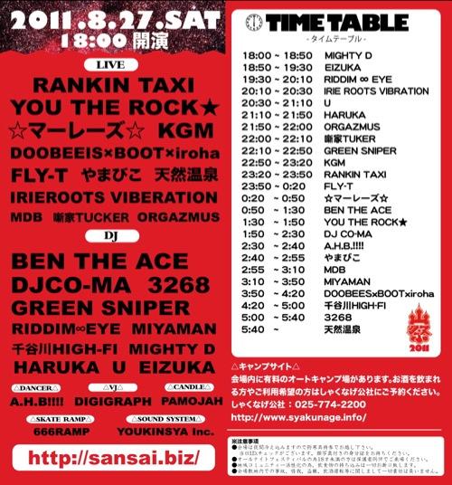 sansai827inside(変換後)