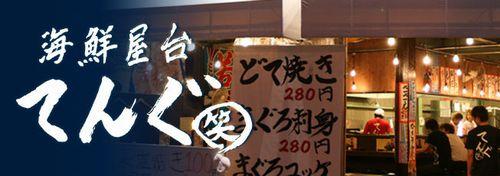 大阪居酒屋「海鮮屋台てんぐ」