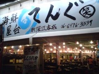 大阪居酒屋