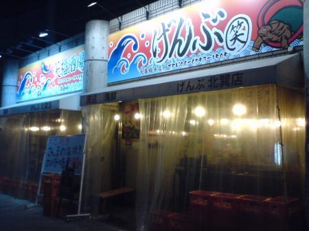 大阪 居酒屋 どて焼き お取り寄せ