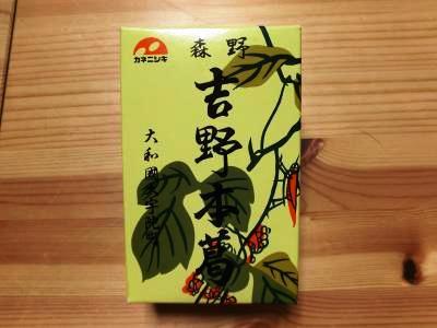 yosinokuzu.jpg