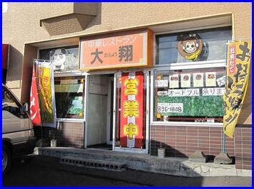 Daisho-2009-12-15.jpg