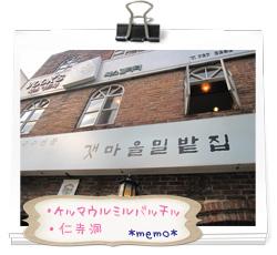 korea2009_memo4.jpg