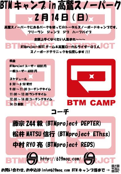 btm_camp.jpg