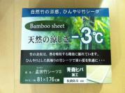 20110612_竹シーツ2