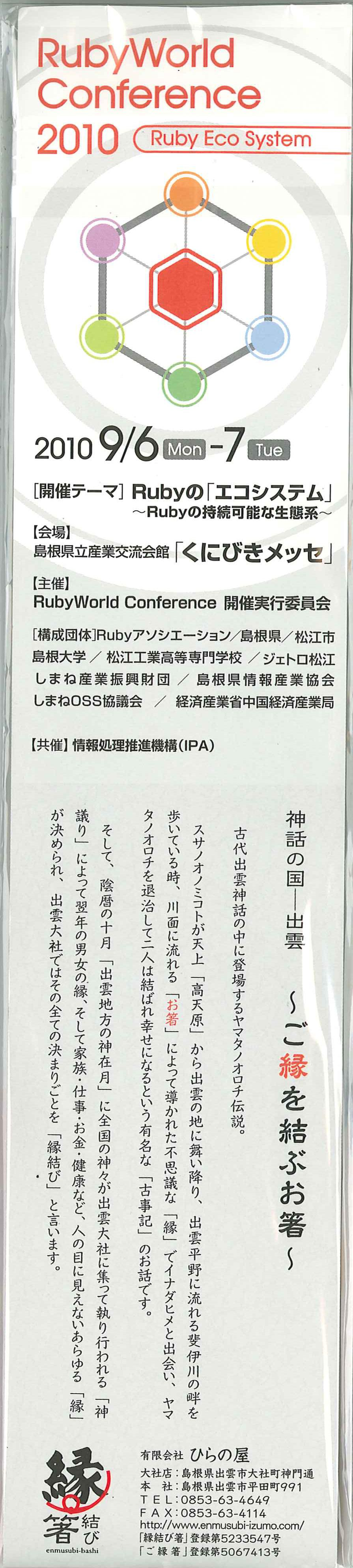 ruby箸2