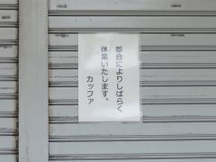 daijinamonoganakunatteiku2.jpg