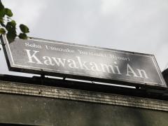 yugatanokawakamianhakanmi1.jpg