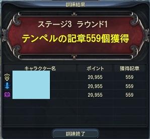 6/11 50レベ3人でてんぺる…