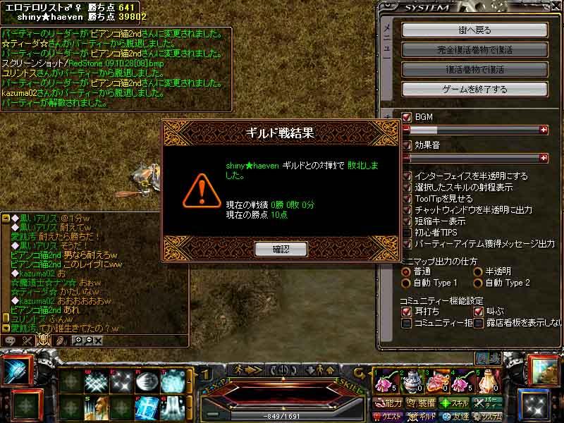 RedStone 09.10.28[09]
