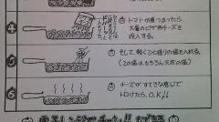 トマトレシピ②縮小