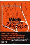 Webグラフィックス
