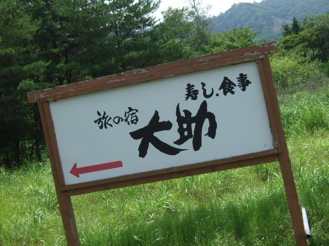 daisuke1-4.jpg