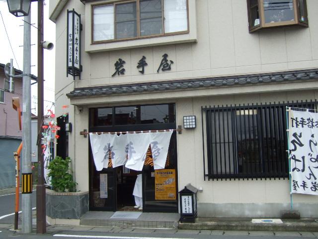 iwateya1.jpg