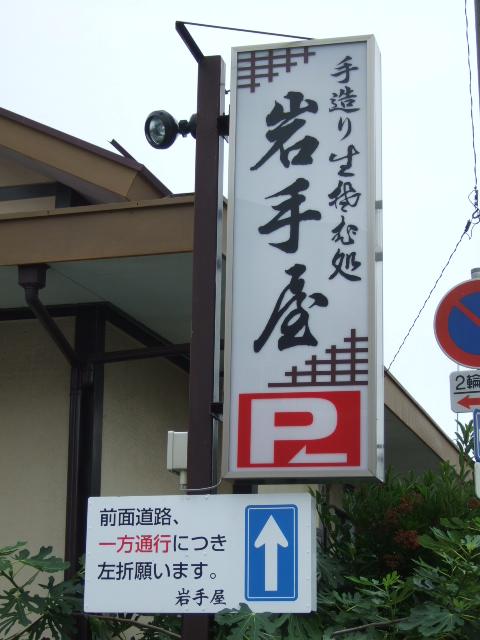iwateya3.jpg