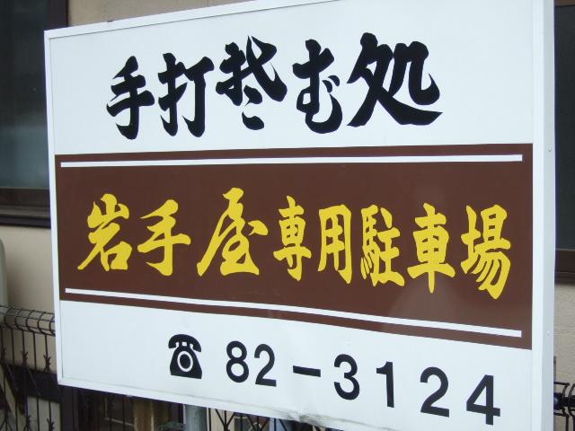 iwateya4.jpg