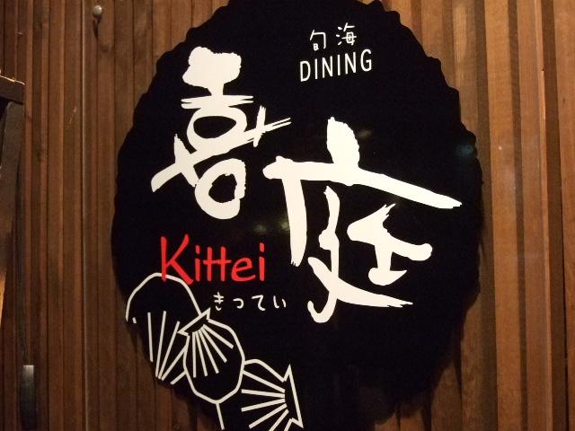 kittei2.jpg