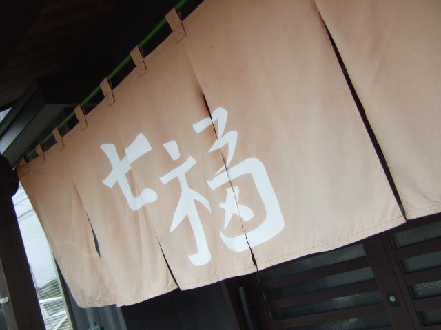 nanahuku3.jpg