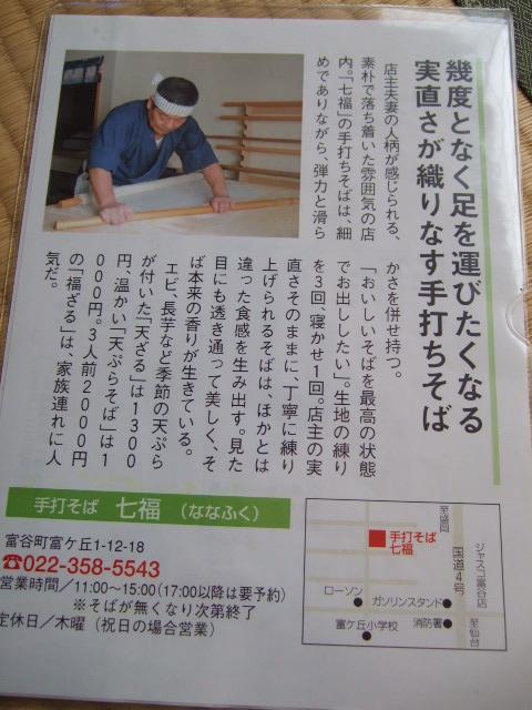 nanahuku5.jpg