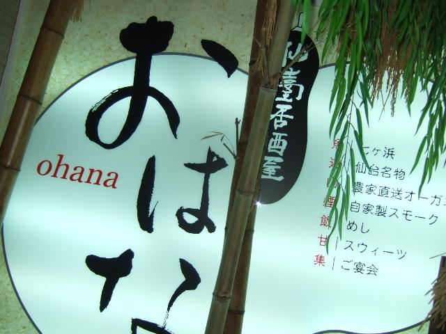 ohana6.jpg
