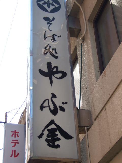 yabukin3.jpg