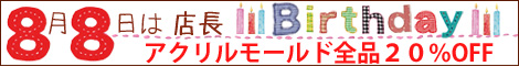 owner_anniversary