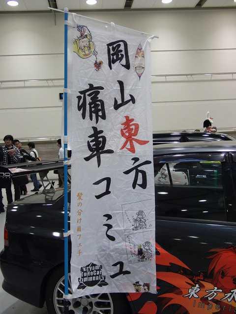 s-8 痛車4