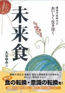 未来食表紙_帯つきnew