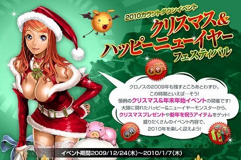2010クリスマス&ハッピーニューイヤー
