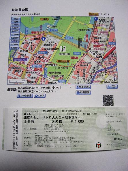 東京1-1