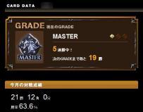 grade_master.jpg