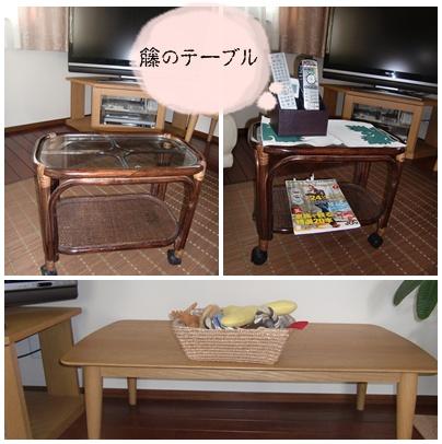 籐のテーブル