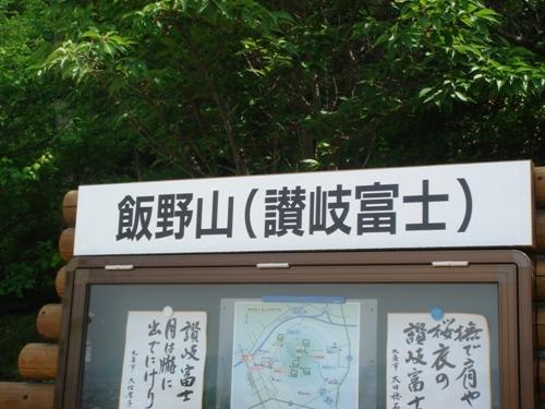 讃岐富士登山 02
