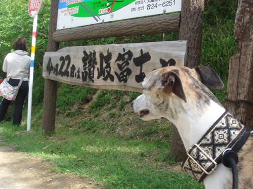 讃岐富士登山 01